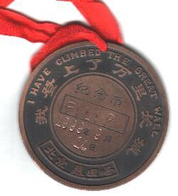 my medal...